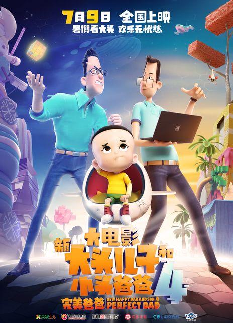 2021动画奇幻冒险《新大头儿子和小头爸爸4:完美爸爸》HD1080P 高清迅雷下载