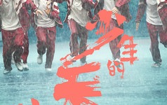 """《风犬少年的天空》曝主阵容海报 彭昱畅欢呼雀跃""""开学啦"""""""