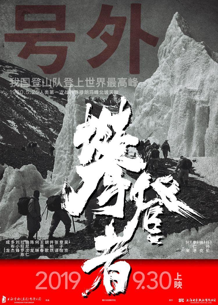 吴京章子怡胡歌主演,成龙亮相,这部电影超强阵容终于官宣  第2张