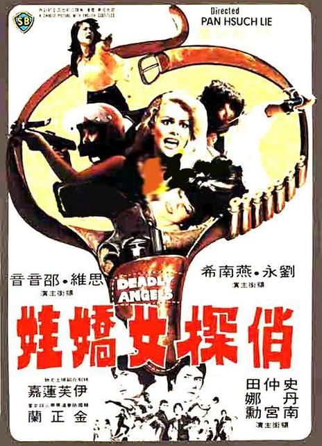 1977香港限制级动作《俏探女娇娃》BD1080P.国语中字