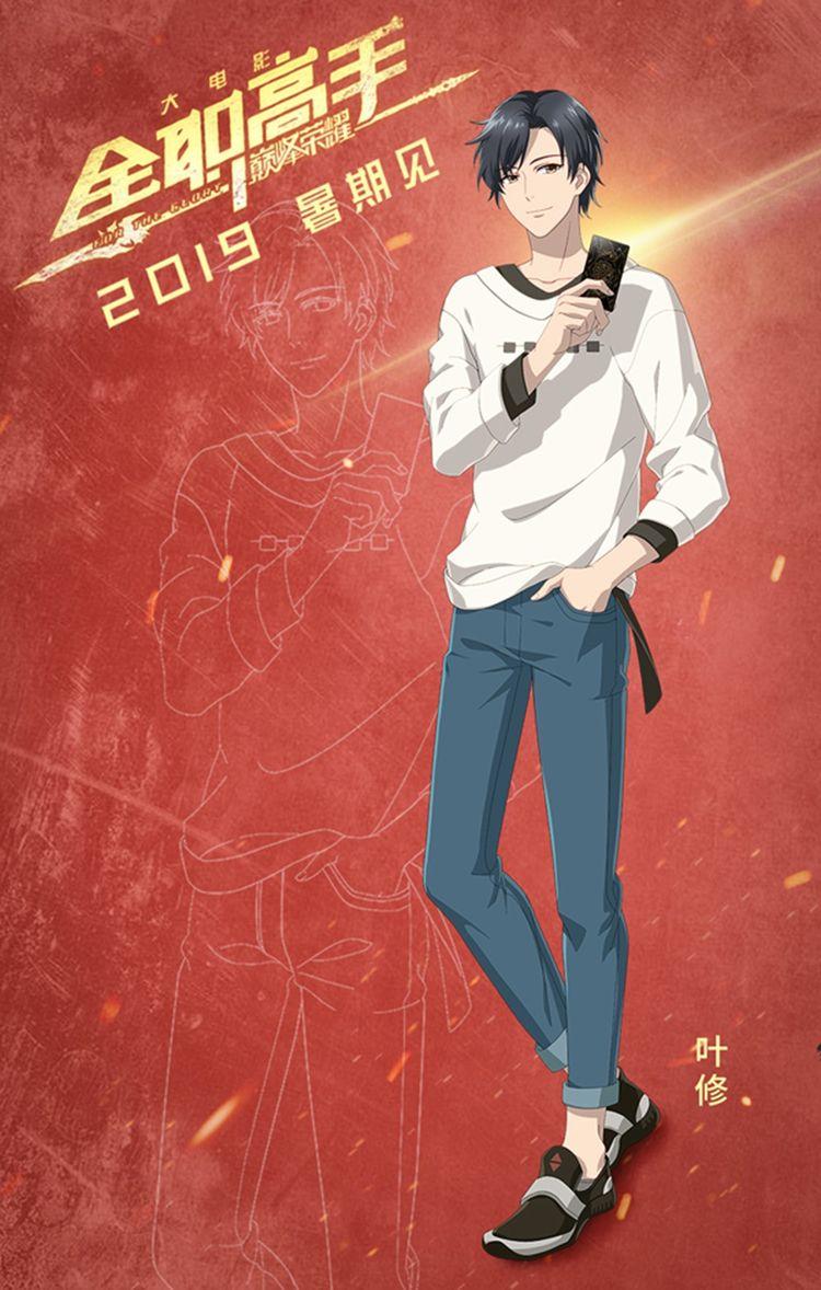 《全职高手之巅峰荣耀》定档暑期,首部电竞IP国漫席卷大银幕  第2张