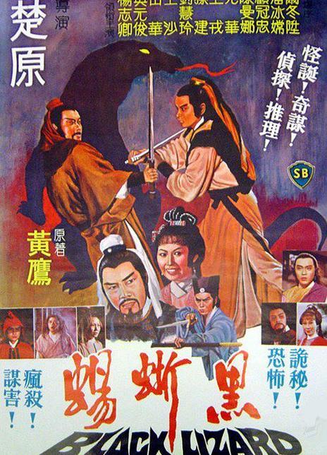 黑蜥蜴 1981邵氏古装武侠 HD1080p.国语对白