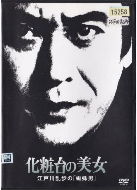 1982日本悬疑《明智小五郎美女系列18:化妆台的美女》HD720P.中日双字