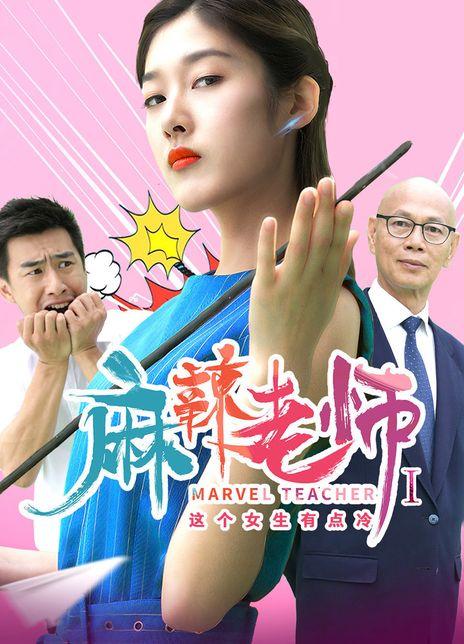 2019 中国《麻辣老师》BD720P 高清下载