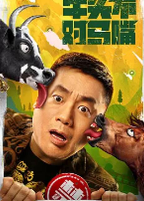 2021国产剧情《牛头不对马嘴》HD1080P.国语中字