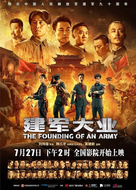 2017历史剧情《建军大业》HD4K/1080P.国语中字
