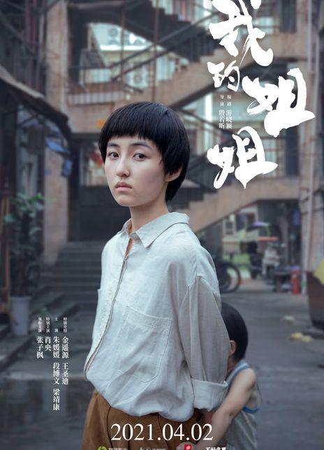 2021张子枫肖央剧情片《我的姐姐》HD1080p.国语中字
