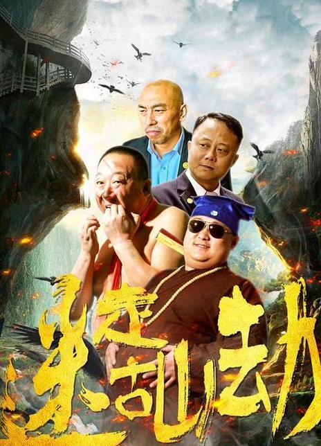 2019 中國《迷走古山劫》億萬富翁遭暗算,侮辱野人谷