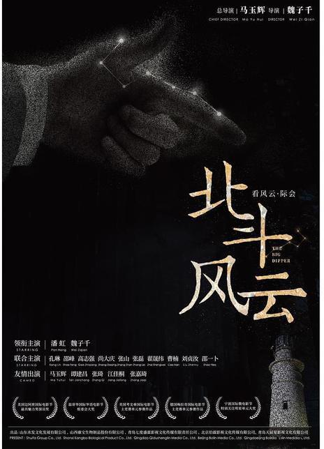 2019 中国《北斗风云》有一个故事,永不能遗忘