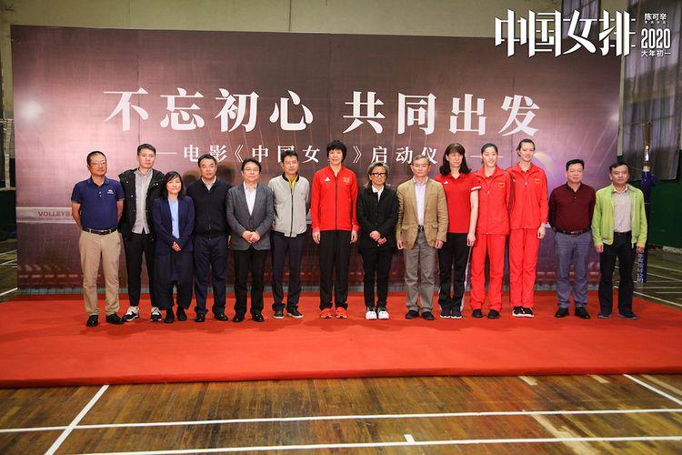 《中国女排》正式启动,定档2020春节唤醒全民记忆  第9张