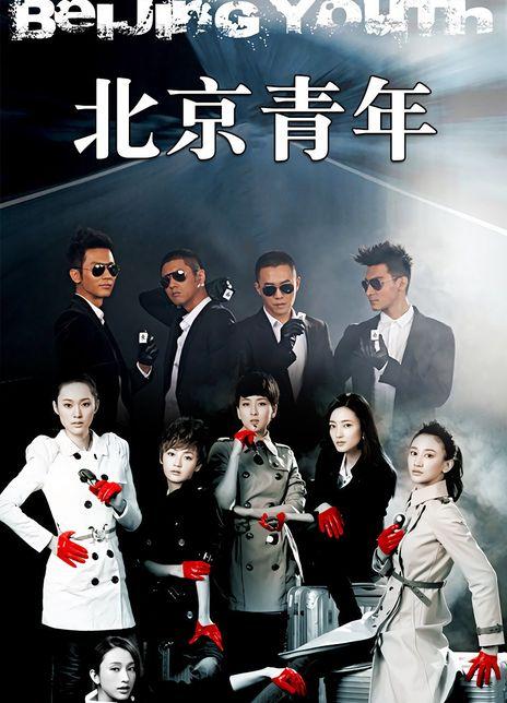 北京青年全集 2012.HD720P 迅雷下载