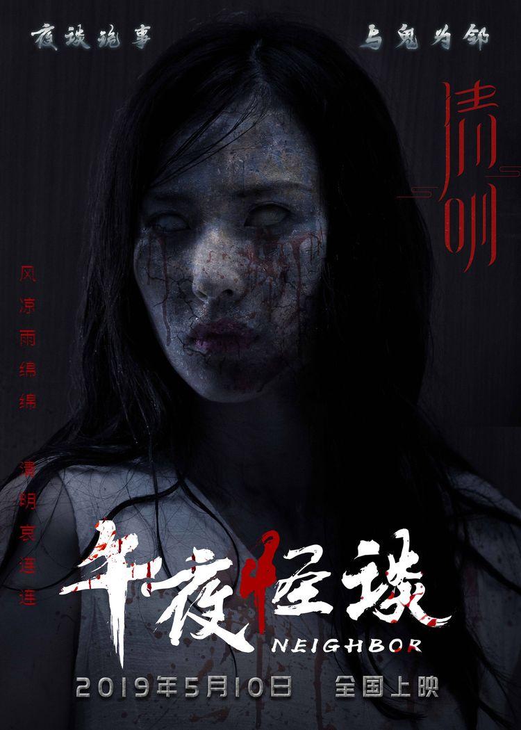 《午夜怪谈》曝清明版海报,灵异诡影惊悚升级  第1张