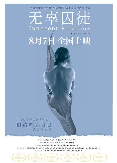 无辜囚徒海报封面