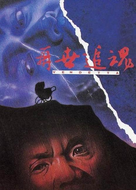 1993香港高分恐怖《再世追魂》DVDRip.國粵雙語.中字