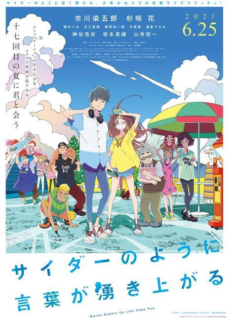 2020日本高分动画《言语如苏打般涌现》HD1080P.日语中字