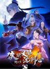 薛成 剑网3·侠肝义胆沈剑心 第一季
