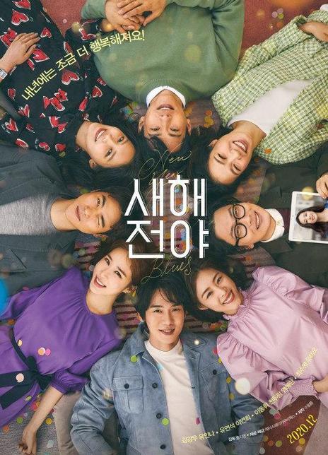 2021韩国爱情《新年前夜》BD1080P.韩语中字