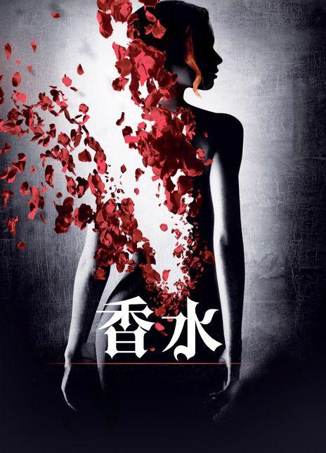 2006高分奇幻犯罪《香水:一个谋杀犯的故事》BD720P.高清中英双字