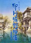 柳川运河的故事