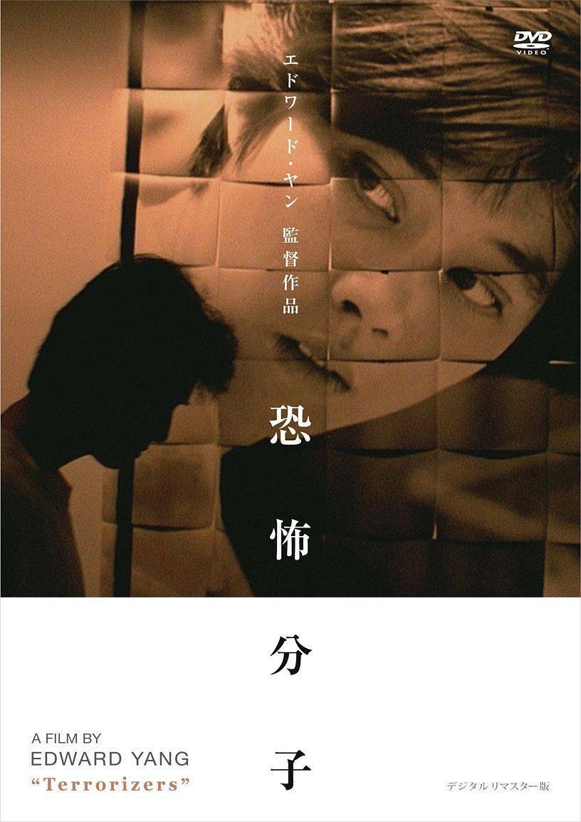 1986杨德昌高分剧情《恐怖分子》BD1080P.高清国语中字