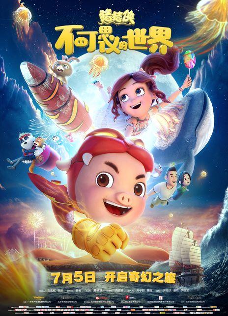 2019 中國《豬豬俠·不可思議的世界》第五部豬豬俠大電影