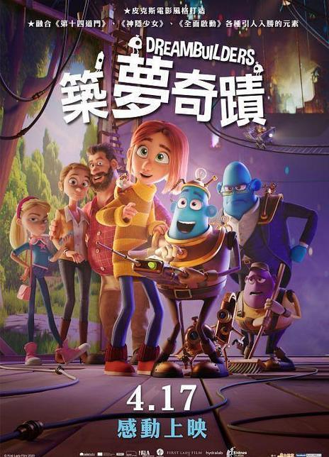 2020丹麦动画奇幻《筑梦者》BD1080P.英语中字