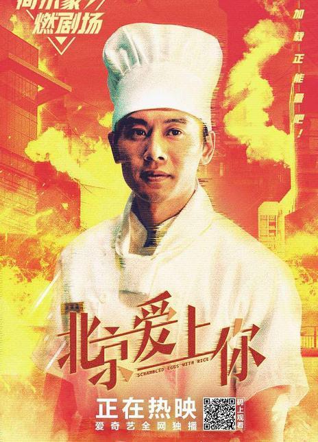 2019 中國《北京愛上你》講述上世紀90年代,香港廚師阿盛只身來北京闖蕩的故事