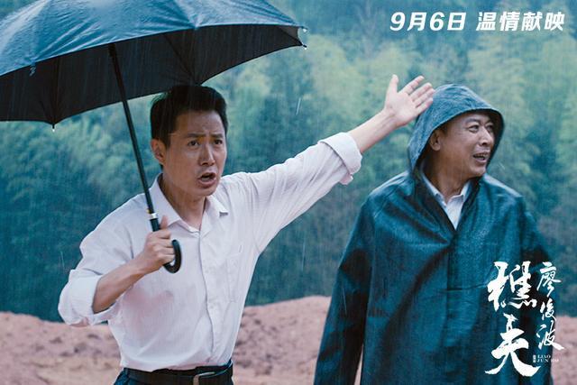 《樵夫·廖俊波》:他的一生,就是践行为人民服务的精神