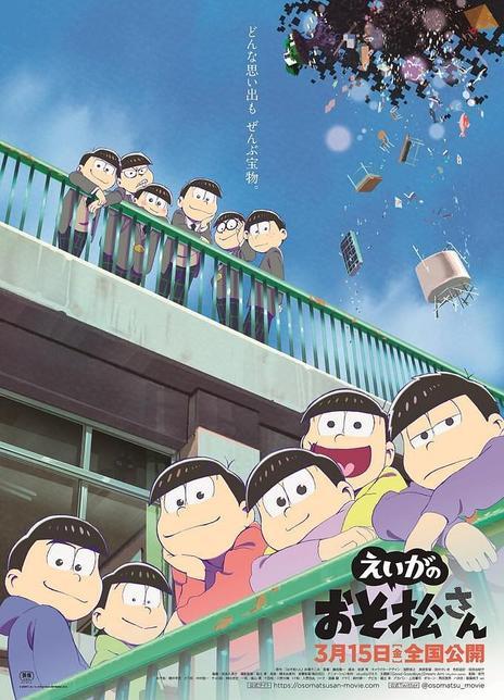 2019 日本《阿松 劇場版》那六胞胎在完全新作劇場版中回來了!