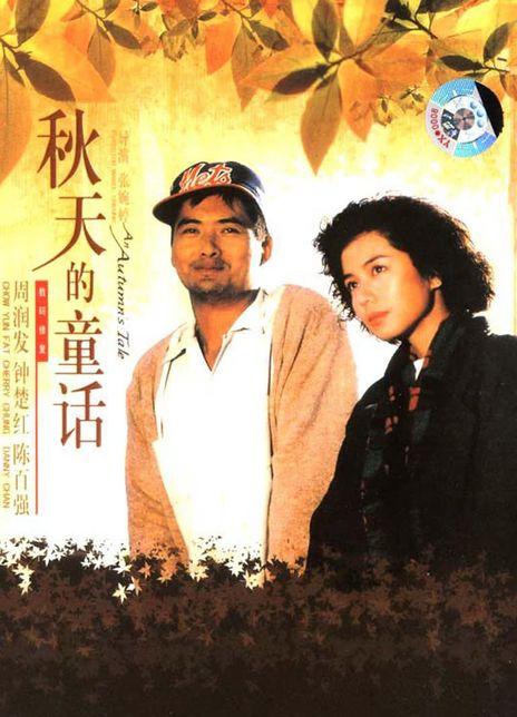 1987周润发钟楚红高分爱情《秋天的童话》BD1080P.国粤双语.中字