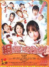 八個拔河女(2012)