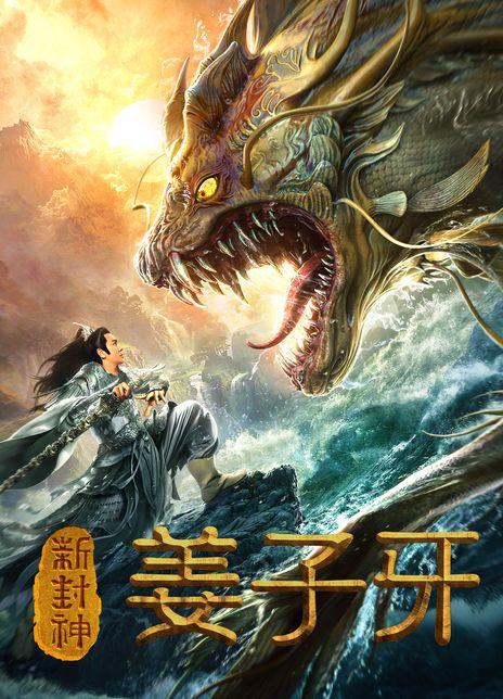 2019 中國《新封神姜子牙》封魔渡劫,百煉成仙