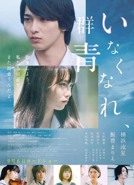 2019日本愛情片《消失吧,群青》HD720p.日語中字