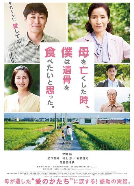 2019日本劇情《母親去世時,我甚至想吃掉她的遺骨》HD1080P.日語中字