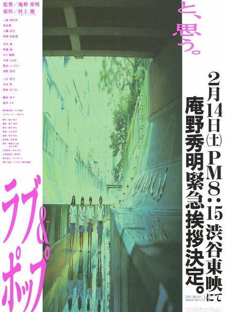 1998庵野秀明处女作《爱与时尚/狂恋高校生》BD1080P.日语中字