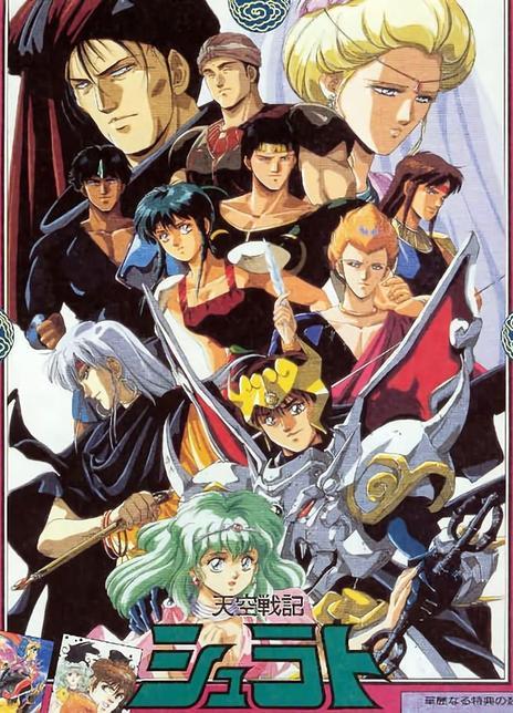 天空战记全38集 1989日本经典动漫 HD1080P 高清下载
