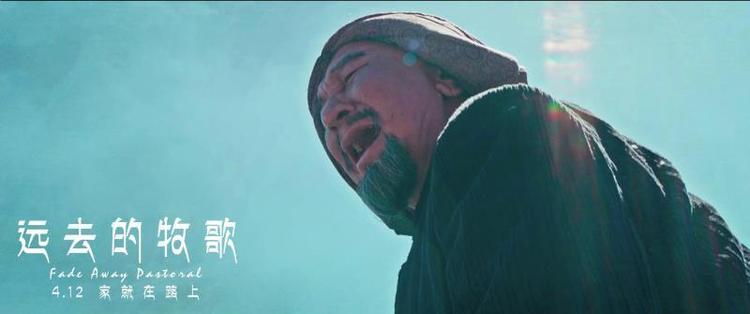 豆瓣评分7.1《远去的牧歌》今日公映,曝终极预告四大看点  第4张