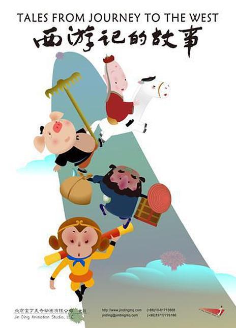 2014年国产动画片《西游记的故事》全52集