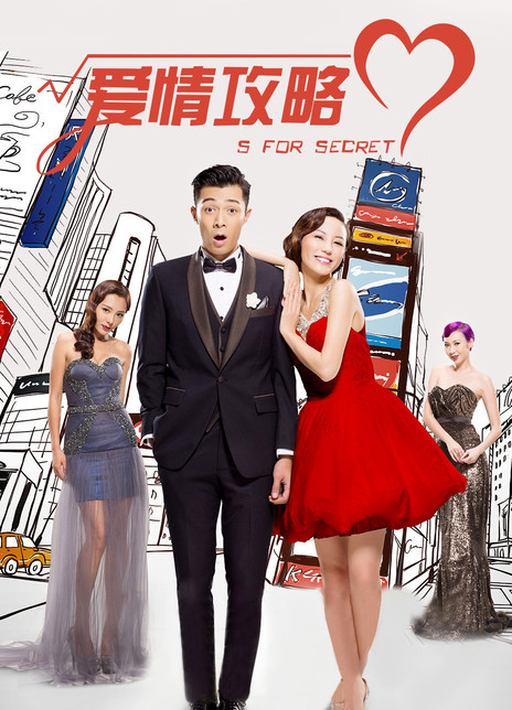 2015香港人性《小姐诱心》BD720.国粤双语.中字