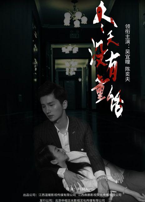 2020年国产爱情悬疑片《冬天没有童话》HD1080P.国语中字