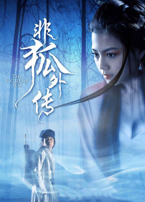 2014周秀娜方力申奇幻《非狐外传》HD1080P 高清下载