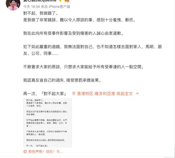 马国明回应女友黄心颖出轨一事,他的这句话网友直言看的好心疼  第2张