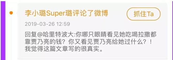 贾乃亮生日李小璐未送祝福,曾连续6年发文为他庆生  第9张