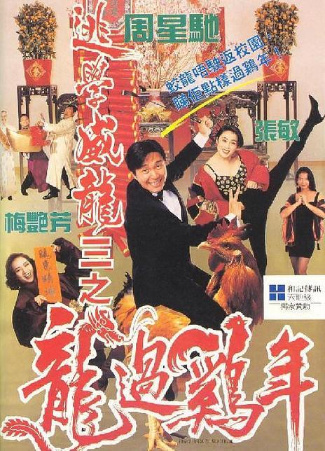 1993周星驰喜剧《学威龙3之龙过鸡年》BD1080P.国粤双语.高清中字