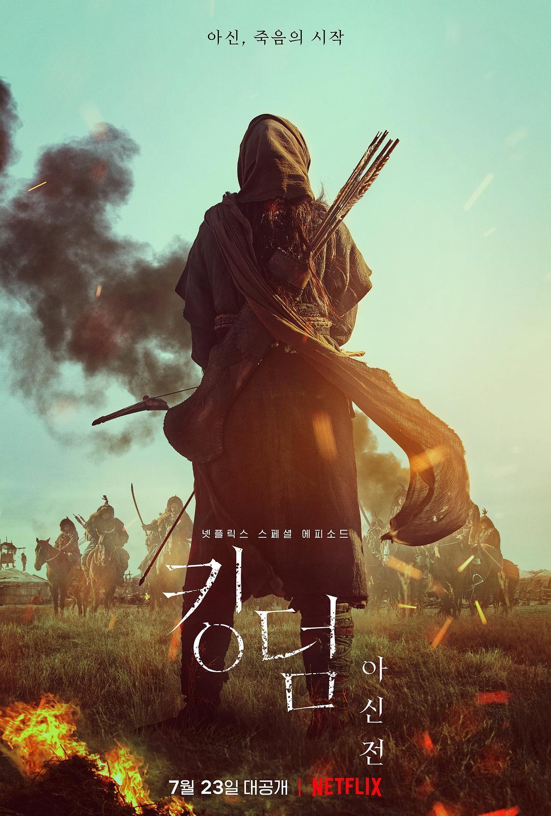 2021全智贤韩国丧尸片《王国:北方的阿信》HD1080P高清下载
