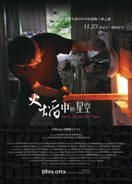 2018 中國《火焰中的星空》本紀錄片的受訪主角陶藝家林錦鐘