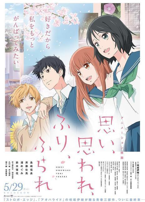 2020日本爱情《恋途未卜》BD1080P.日语中字