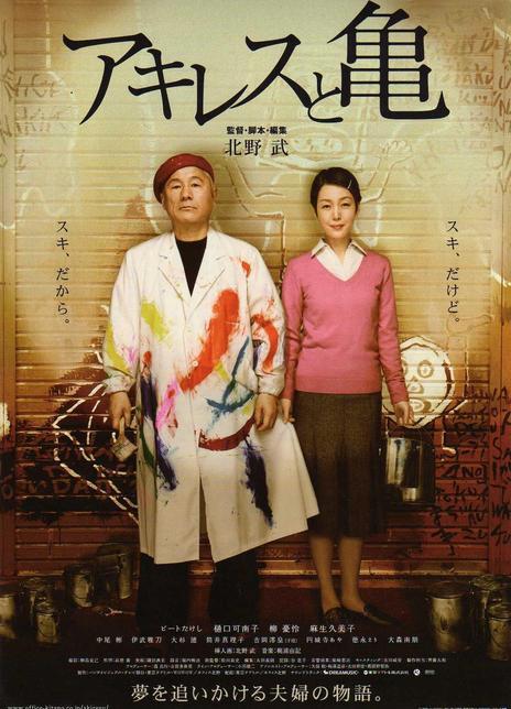 2008日本喜剧片《阿基里斯与龟》BD720P 高清下载
