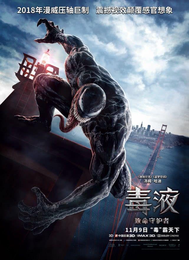 《毒液》2天5億,力壓《黑豹》《蜘蛛俠》狂破影史紀錄
