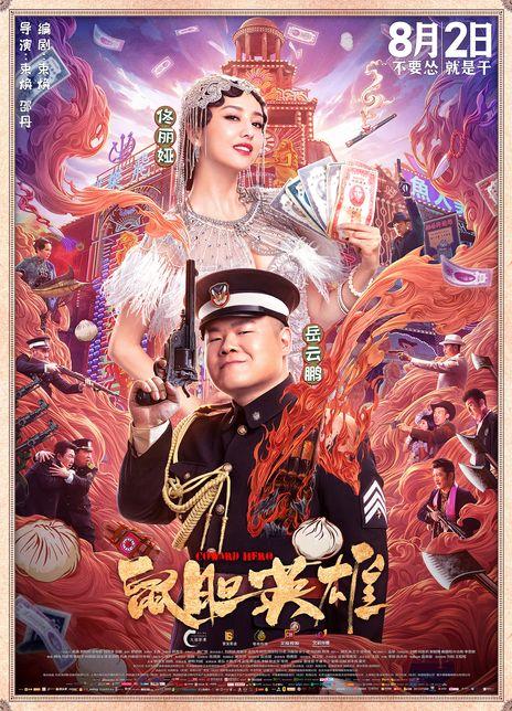 鼠胆英雄海报封面